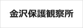金沢保護観察所