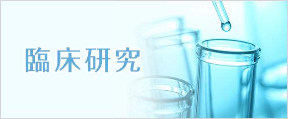 「臨床研究」のバナー