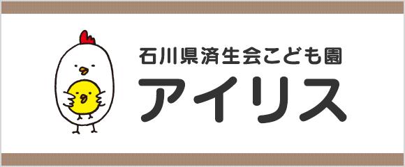 「石川県済生会保育園 アイリス」のバナー